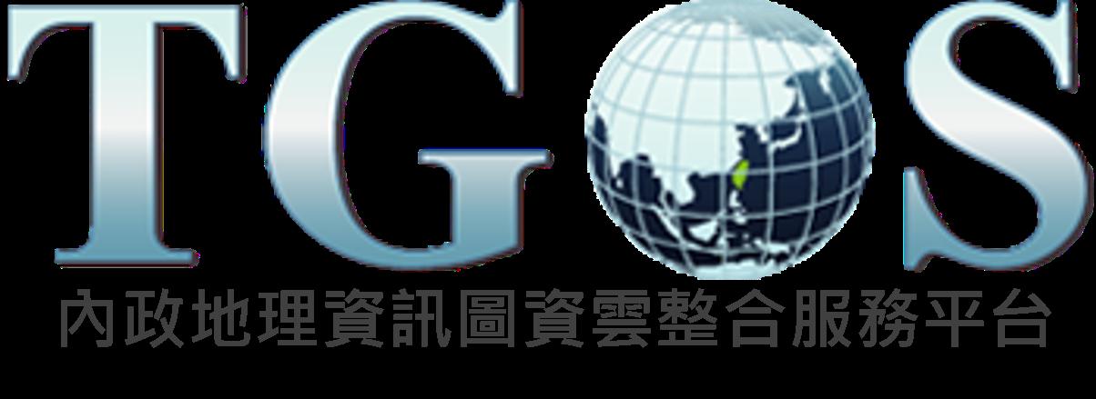 地理資訊圖資雲服務平台